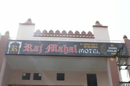 Raj Mahal Motel, Kapurthala