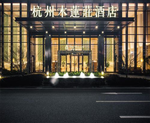 The Mulian Hotel of Hangzhou Future Sci-Tech City, Hangzhou