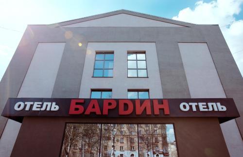 Bardin, Novokuznetskiy