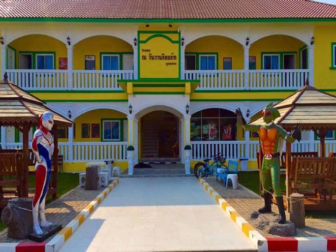 Na Wanwarn resort , Muang Mukdahan