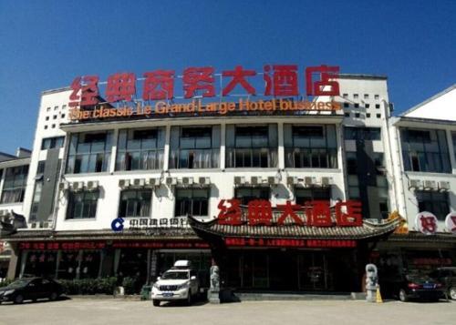 Huangshan Jingdian Express Inn, Huangshan