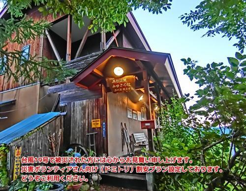 Hostelling International Miyukino-Mori, Kijimadaira