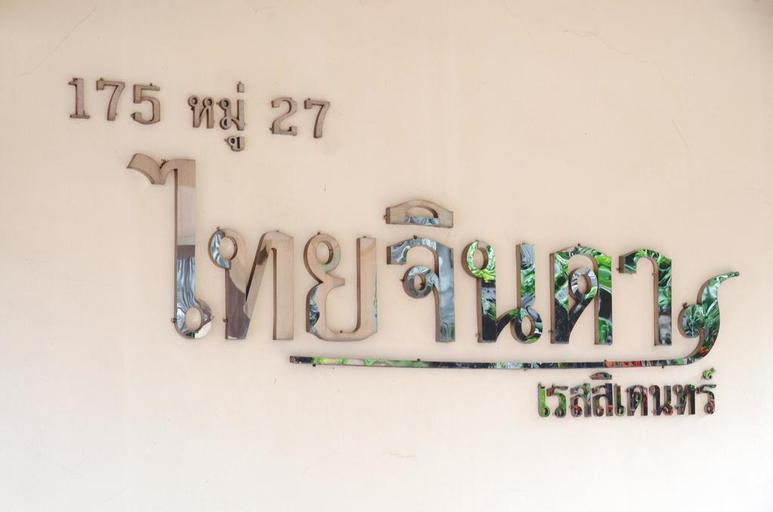 Thaijinda Residence, Muang Khon Kaen