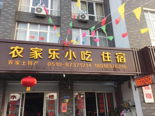 Xiaofeng Farm Stay, Wuxi