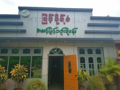 Myint Mho San Guest House - Burmese Only, Magwe Minbu