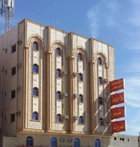 Al Sami Palace Aparthotel,