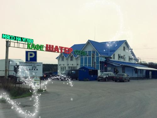 Shater Hotel, Ramonskiy rayon