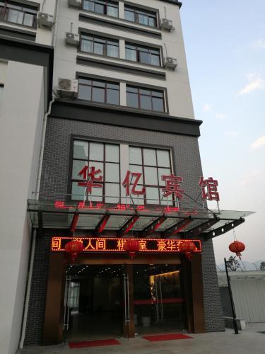 Longyou Xikou Huayi Hotel, Quzhou