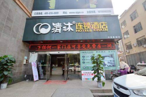 Qingmu Hotel Ma'anshan Jinying Zhongyang Huayuan Branch, Ma'anshan