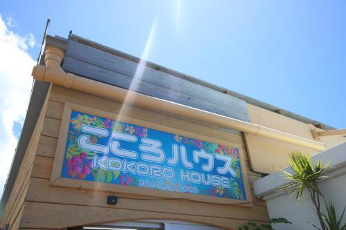 Kokoro House, Ie