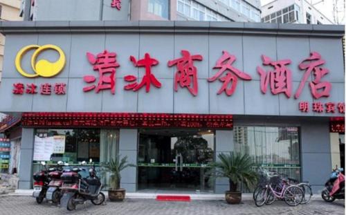 Qingmu Hotel Man'anshan Hu Nan Dong Road Xin Tian Di Square Branch, Ma'anshan