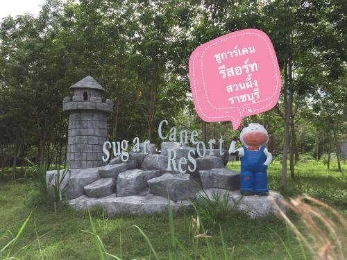 Sugarcane Resort Ratchaburi, Suan Phung