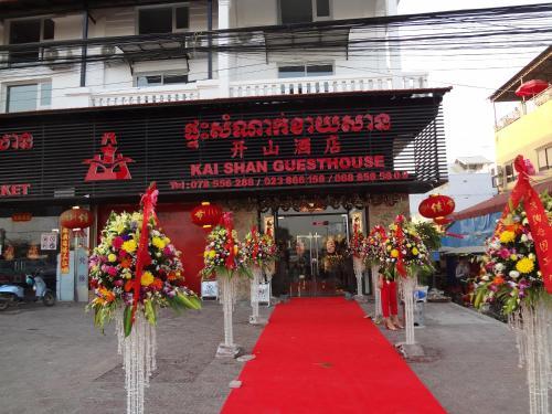 Kai Shan Hotel (开山酒店), Dangkao