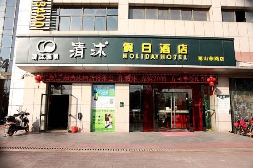 Qing mu Hotel Ma'anshan Yushandong Road Oushang Branch, Ma'anshan