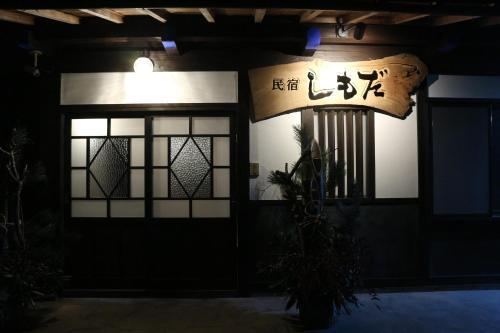 Minshuku Shimoda, Gujō