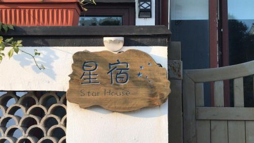 Suzhou Luxiang Village Star House Guest House, Suzhou