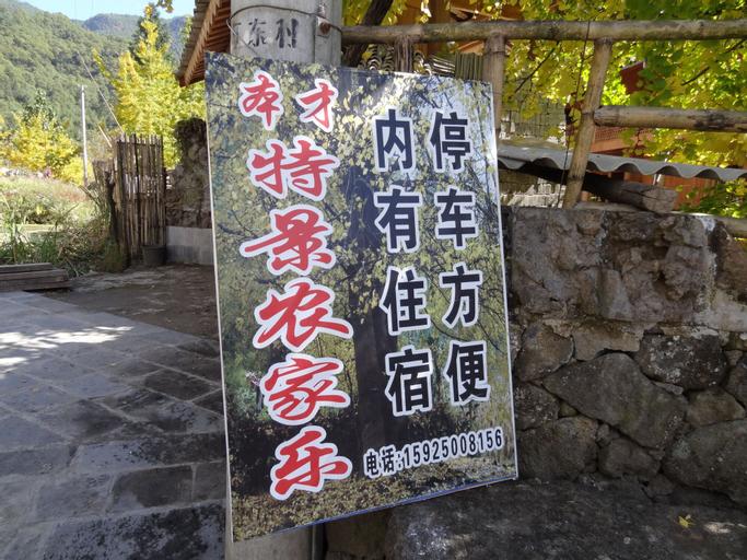 Tengchong Ginkgo Village Bencai Hotel, Baoshan