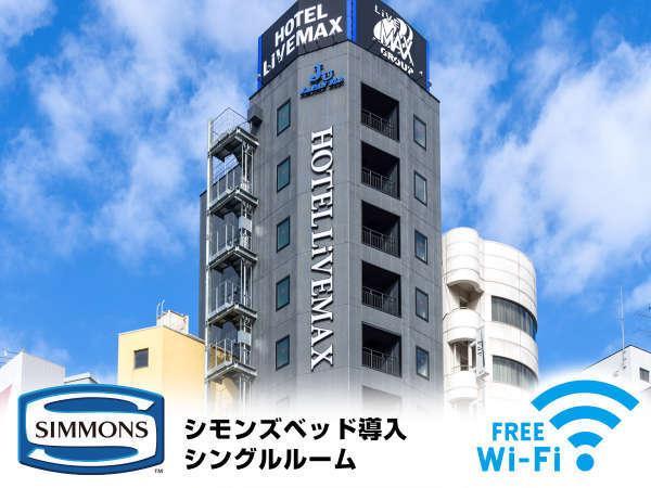 Hotel Livemax Asakusabashi-Ekimae, Chiyoda