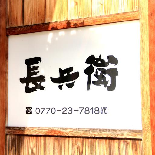 Umibe No Yado Chobei, Tsuruga