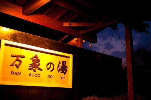 Bansyou no Yu, Taketa