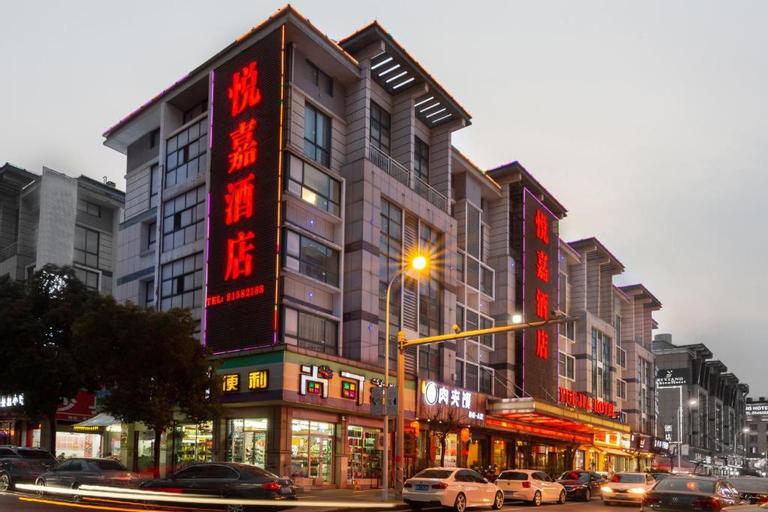Yiwu Yuejia Business Hotel, Jinhua