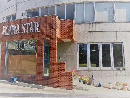Hotel Alpha Star, Yuzawa
