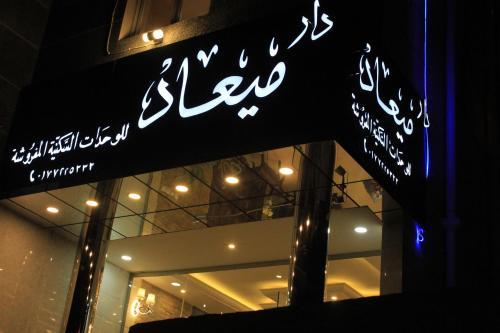 Dar Meaad Aparthotel,
