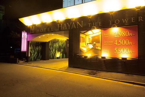 Hotel Hayan Akita (Adult Only), Akita