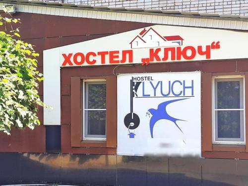 Hostel Klyuch, Saransk gorsovet
