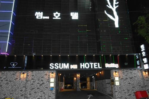 Ssum Hotel, Guri