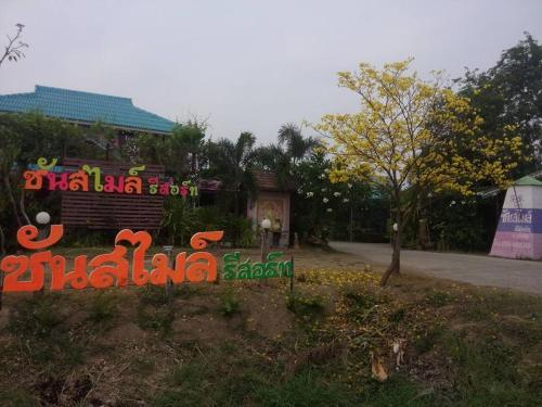 Sun Smile resort, Si Sam Rong