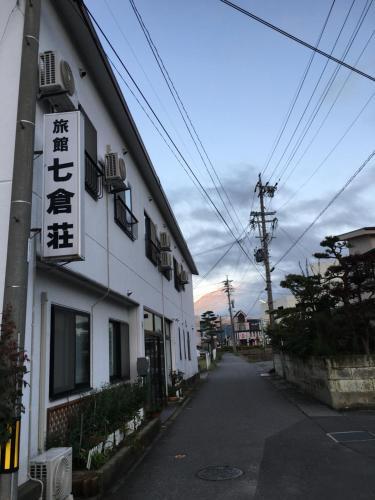 Nanakuraso, Ōmachi