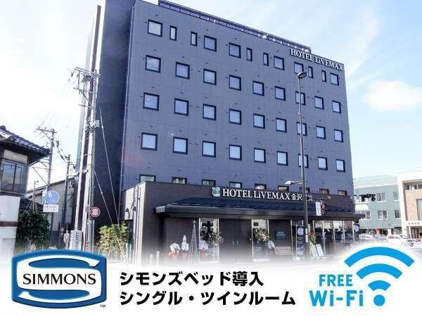Hotel Livemax Kanazawaekimae, Kanazawa