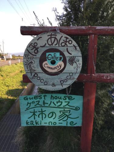 Kaki no Ie, Nakafurano