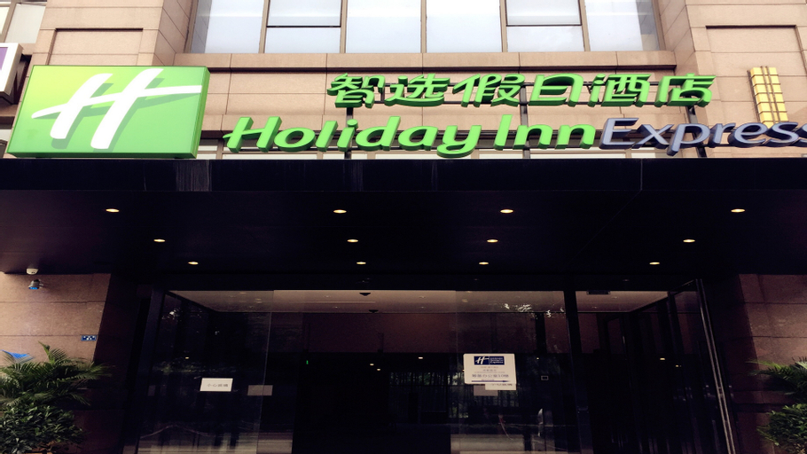 Holiday Inn Express Chengdu Airport Zone, Chengdu
