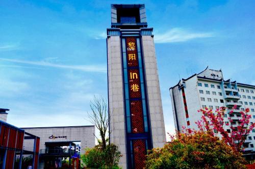 Li Yang Image Intelligent Apartment, Huangshan