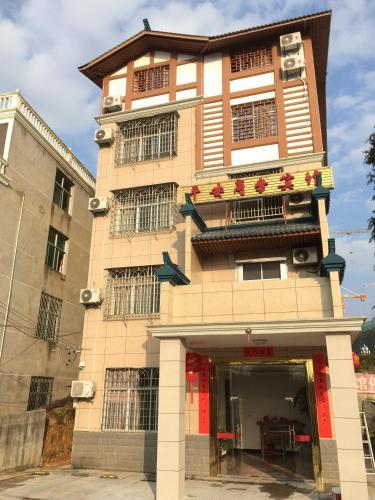 Ninghua County Pingan Business Hotel, Sanming