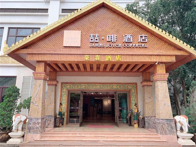 James Joyce Coffetel Xishuangbanna Suizhuang Xishuangjing, Xishuangbanna Dai