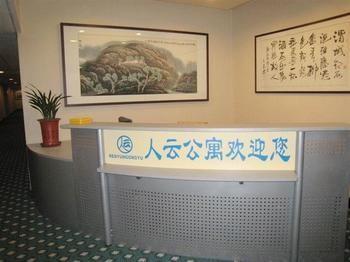 Nanjing Renyun Hotel, Nanjing