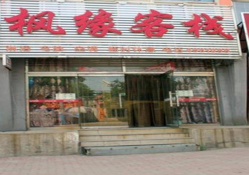 Jinzhou Feng Yuan Inn, Jinzhou