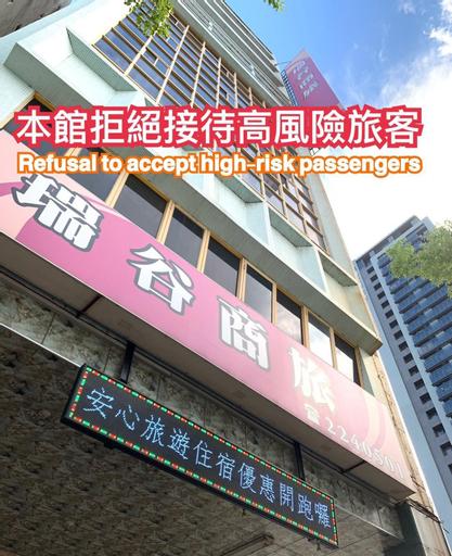 Rui Gu Hotel, Kaohsiung