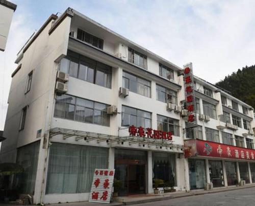 Huangshan Dihao Garden Hotel, Huangshan