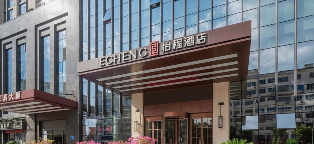 ECHENG HOTEL (SANMING CITY, Sanming