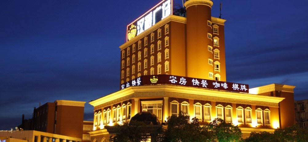 Hanjue Plaza Hotel, Wuhu