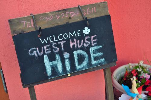 Guest house HiDE, Tōyako