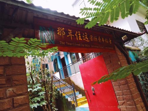 Nanian Zhuzhe International Hostel, Xishuangbanna Dai