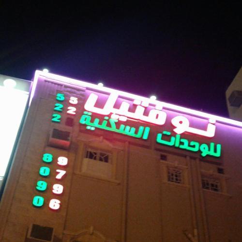 Nile Bird Novtel Apartment Hotel,