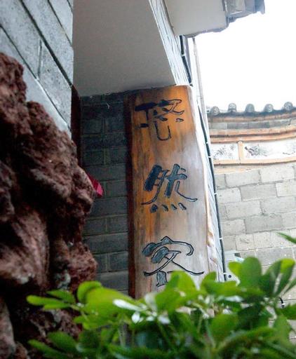 Youran Boutique Inn, Baoshan