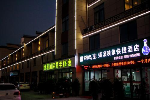 Jixi International Youth Hostel, Xuancheng