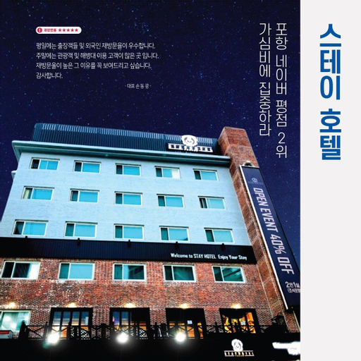 Stay Hotel, Pohang